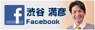 Facebook(渋谷 満彦)