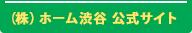 株式会社ホーム渋谷 公式サイト